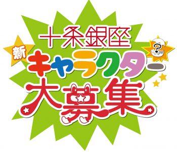 jjnewchara_logo
