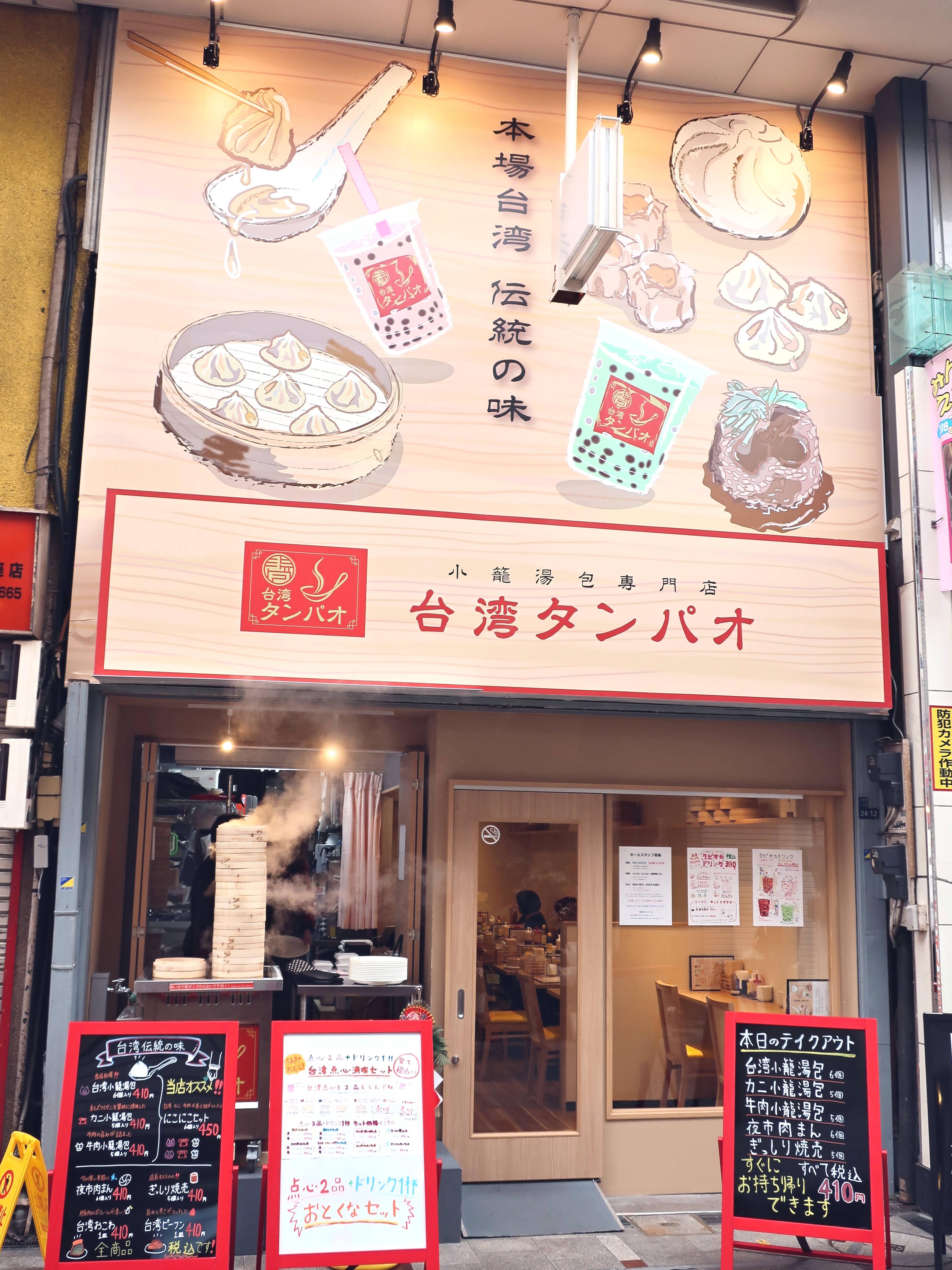 台湾タンパオ 十条銀座店