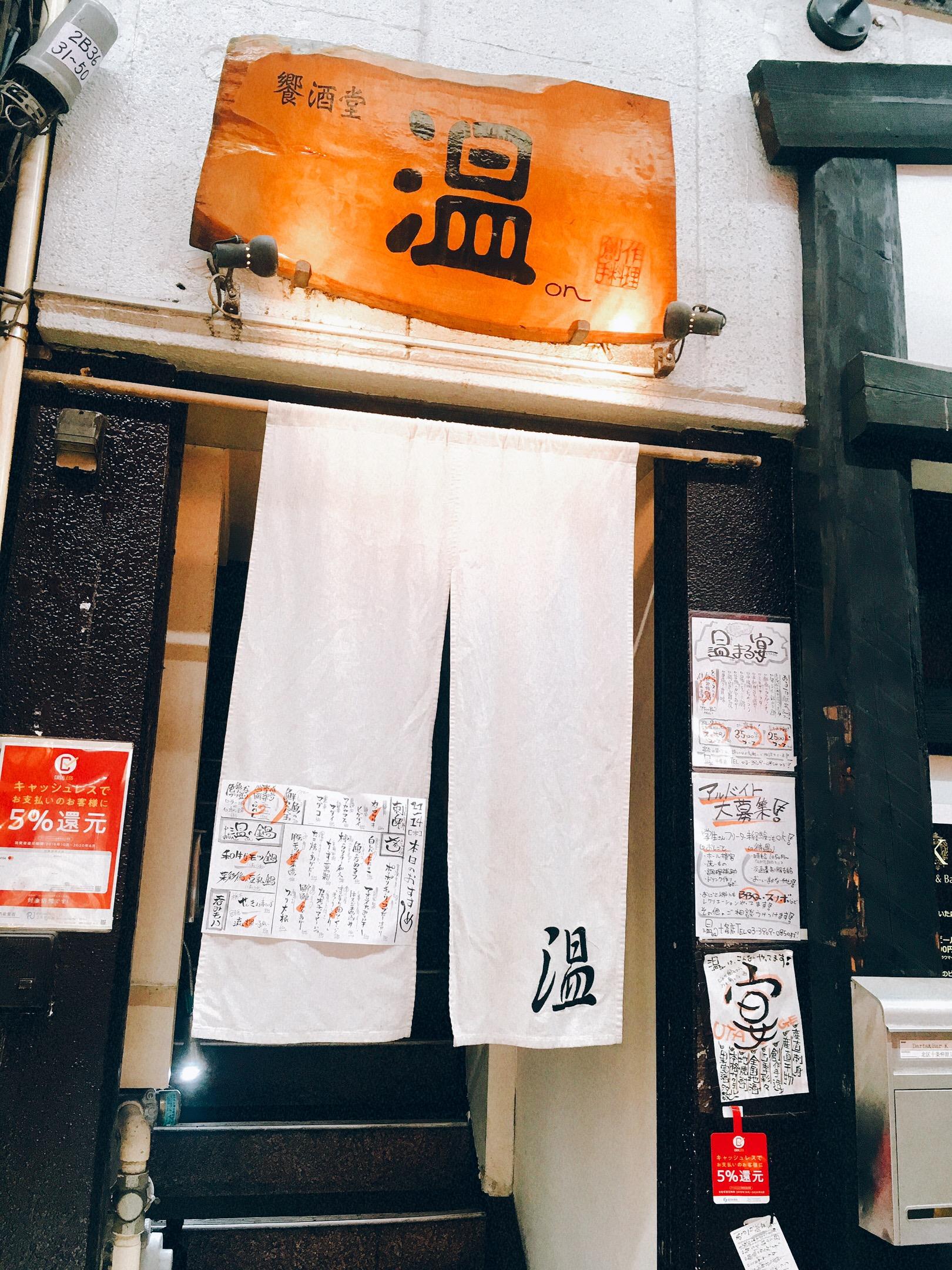 饗酒堂 温-on-