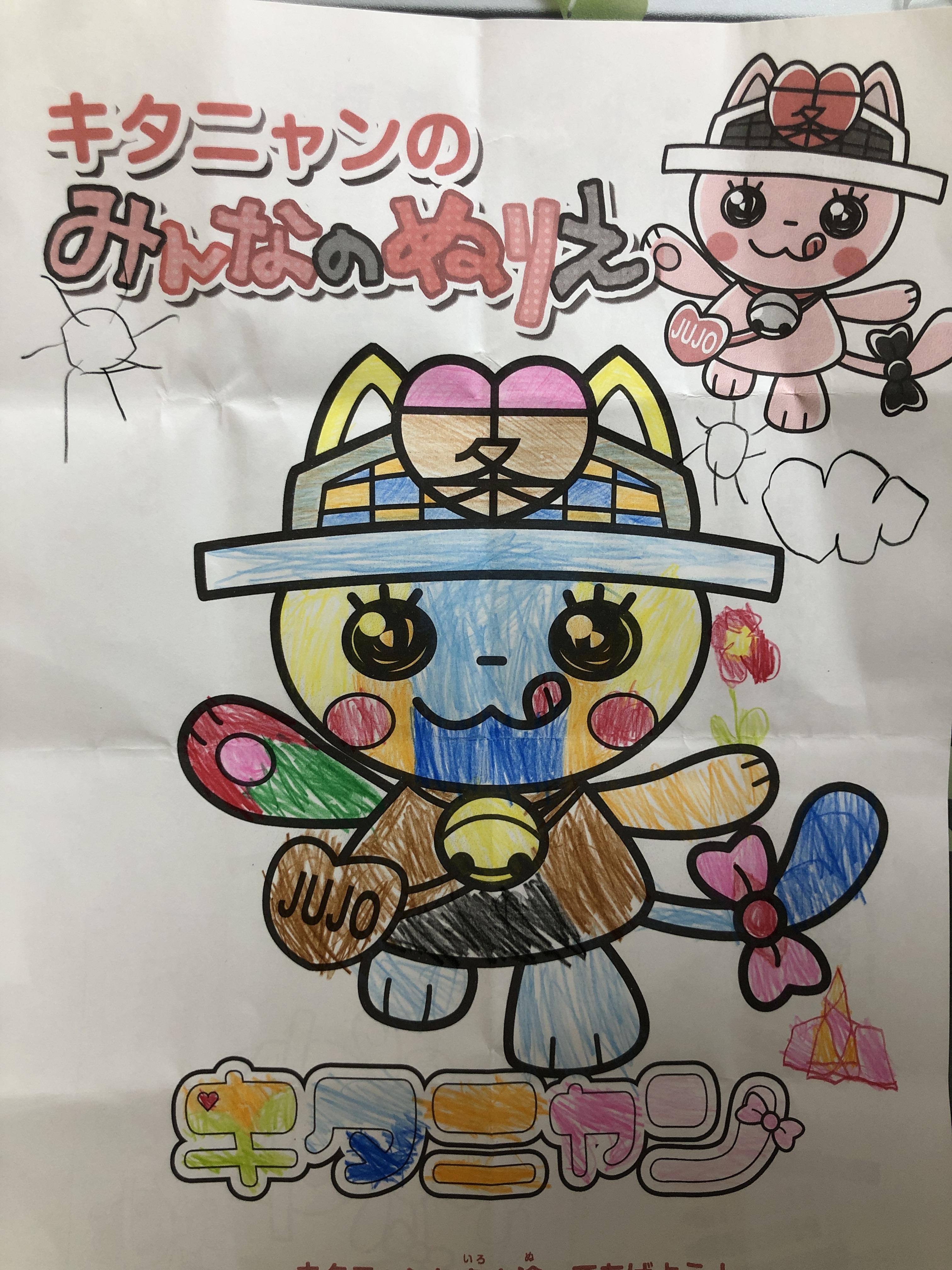 タイトル:カラフルキタニャン かわばた ここみさん(5才)