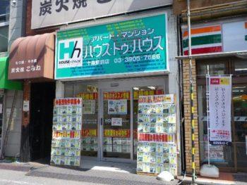ハウス・トゥ・ハウス・ネットサービス株式会社十条店