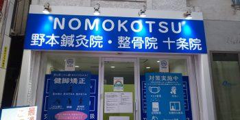 NOMOKOTSU 野本鍼灸整骨院 十条院